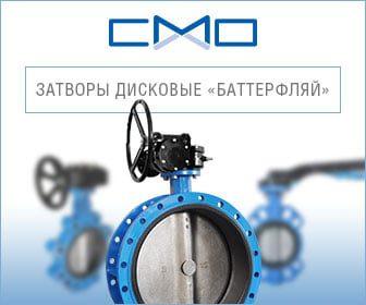 Задвижки баттерфляй или заслонки поворотные дисковые купить в Виннице Европейского качества. Задвижки баттерфляй СМО в Украине.